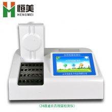 农残检测仪器-恒美农残检测仪器-多功能农残检测仪器