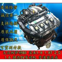 大众帕萨特B5 宝来1.8 2.0 1.6 捷达5V发动机 变速箱总成