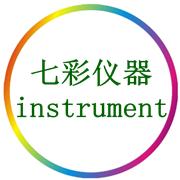广东七彩仪器设备有限公司