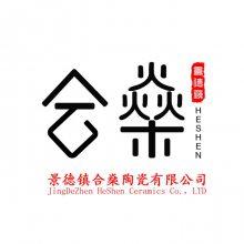 景德镇市合燊陶瓷有限公司