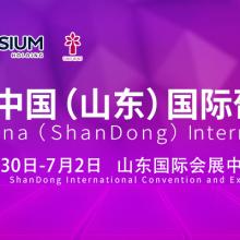 山东国际葡萄酒博览会