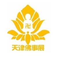 2019第五届中国(天津)国际佛事用品展览会