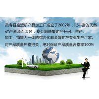 灵寿县盛运矿产品加工厂