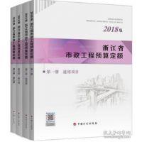 2018浙江省市政工程预算定额 全4册