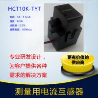 北京霍远开合式电流互感器HCT10K-TYT开口互感器测量型