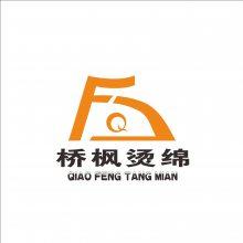 惠州市桥枫烫绵有限公司