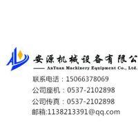 济宁市安源机械设备有限公司***分公司