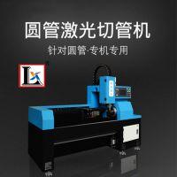 圆管薄壁切管机 管材专用激光切割机 不锈钢激光切管机厂家