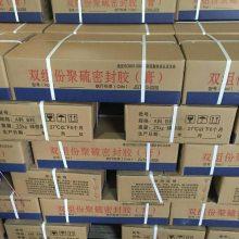 河北锦虹厂家直销地铁盾构管片防水密封用非下垂型双组份聚硫密封胶