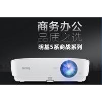 Benq明基MW533投影仪家用高清1080P办公手机投影机电视3D无线WiFi 正投