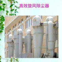 杭州宁波嘉兴直销高效旋风除尘器 粉尘环保治理工程 打造绿色环保车间