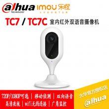 大华乐橙TC7无线WIFI家用摄像头高清720P/1080P智能监控手机TC7C