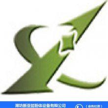 潍坊新亚能粉体设备有限公司