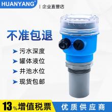 一体式超声波液位计传感器水位仪物位控制分体式超声波液位变送器