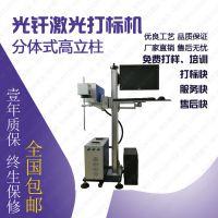 厂家直销进口光纤激光打标机桌面式20瓦 小型分体式铝合金激光镭雕机
