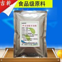 食品级单月桂酸甘油酯生产厂家 单月桂酸甘油酯作用