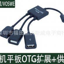 带供电MICRO USB HUB OTG平板电脑 手机外接U盘鼠标读卡器连接线