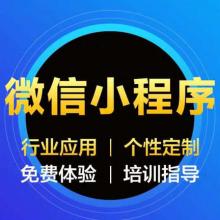 福建微商城-智能商业服务提供商-微盟厦门微信营销中心