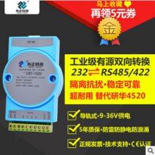 西安舟正科技供应RS232转RS485/RS422转换器双向有源串口转接模块光电隔离CBT-1020