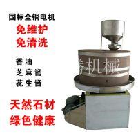 新型流动式黄豆石磨磨浆机 自动石磨米浆机 超市芝麻酱机