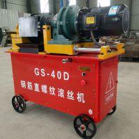 东硕机械HGS40钢筋直螺纹滚丝机 沈阳滚丝机