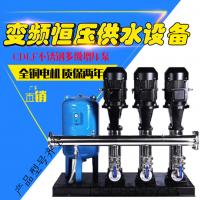 上海诚械泵业/生活用304不锈钢无负压变频成套供水设备/CDL2-4/0.55KW