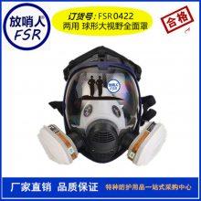 放哨人FSR0422大视野面罩 防护面具价格