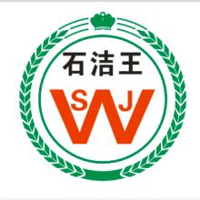 河南石洁环保科技有限公司