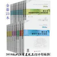 2018版浙江省工程预算定额 全套23册 包邮
