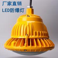 BZD126加工厂led防爆灯_led防爆平台灯80w