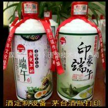 广州汉皇茅台酒瓶打印机 UV9060 信誉保证