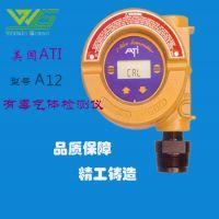 美国ATI 进口原装 A12有毒气体检测仪 在线检测