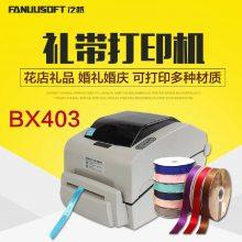 丝带打印机飘带打印机挽带打印机BX403切割打印鲜花礼带打印蛋糕生日礼带打印