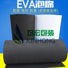均宏厂家直供 高弹eva泡棉 密度38-70度 厚度1-100mm EVA泡绵片材卷材
