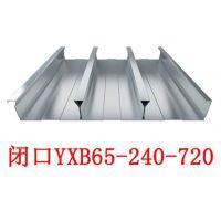 福州闭口钢承板YXB65-240-720型镀锌楼承板生产厂家