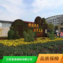 绿雕五色草造型制作_城市植物绿雕_大型绿雕工艺