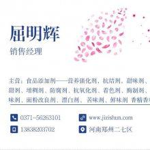 河南吉子顺生物科技有限公司