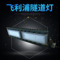 飞利浦BWP352 LED隧道照明灯