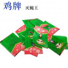 鸡牌灭蝇王苍蝇药特价销售 苍蝇药蚊子药供应