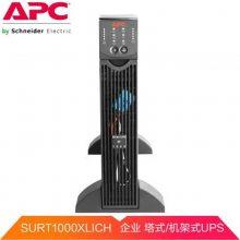 APC Smart-UPS SURT1000XLICH 机架在线式式UPS电源1000va900w