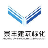 湖南景丰建筑标化工程有限公司