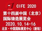 2020第十四届中国(北京)国际铸造展览会