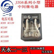 全新天水中间继电器JZX53P DC24V DC110V小型继电器