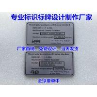 供应香港机械设备铝牌、英文铭牌制作、丝印标识牌定制