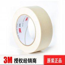 3M2214美纹纸胶带生产厂家 白色耐高温可书写胶纸定做3M美纹纸胶带 多种规格加工