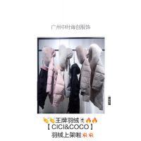CiciCoco欧洲站潮牌大版羽绒服折扣尾货优选提供