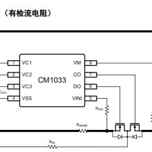 锂电池保护芯片 三串电池保护IC-CM1033