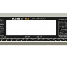 DL-50G型LED工业观片灯