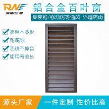 瑞能定制铝合金密闭防雨可调百叶窗 集装箱电动百叶窗 房车百叶窗