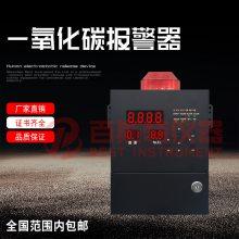 煤气浓度报警器 油漆可燃气体报警器 可配485模块上传 BEST-TCQ 百斯特仪器